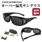 オーバーサングラス 偏光 オーバーグラス スポーツサングラス メンズ レディース メガネ 運転 釣り R1349-JH