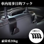車用 スペースフック 4個セット 収納グッズ 車内 ホルダー バッグ R1410-JH