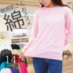 Tシャツ レディース 長袖  綿100% こっとん ゆったり厚手 RTM 5010-01(M〜1/1m)