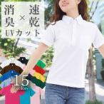 ポロシャツ レディース かわいい 胸ポケット付き ボタンダウン 白 おしゃれ 半袖 透けない ドライ 涼しい 吸汗速乾 クールビズ 無地 ビジネス トップス 5051