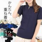 ポロシャツ レディース 半袖 かわいい 重ね着 ツートン 無地 RTM 00195(M〜1/1m)