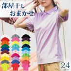 ポロシャツ レディース 半袖 吸水速乾 さらさら UVカット RTM 00302(1/2m)