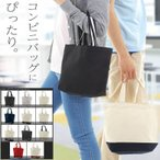 トートバッグ キャンバス ツートンカラー  小さめサイズ 雑誌ノートタブレットぴったりサイズ 全11カラー RTM 1460-01 Sサイズ