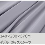 R.T. Home - 高級エジプト超長綿(エジプト綿)ホテル品質ボックスシーツ ダブル サイズ 500スレッドカウント サテン織り シルバー グレー(140*200*37CM)