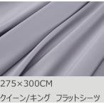 R.T. Home - 高級エジプト超長綿(エジプト綿)クイーン、キング フラット シーツ 500スレッドカウント サテン織り シルバーグレー 275*300CM 継ぎ目なし