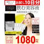 ショッピングウロコ セレブリティコラーゲン 20ml×10袋 コラーゲンペ プチド ドリンク サプリ たい ウロコ アミノ酸