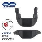 タンクバッグ バグスター タブ クリップアタッチメント EASYシステム用 XAC210