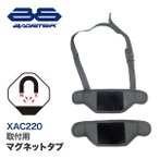 タンクバッグ バグスター タブ マグネットアタッチメント XAC220