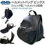 ヘルメットバッグ バグスター XSD148 ピックス リュックサックタイプ 大きい ヘルメット 収納可能 背負える 傷 防止