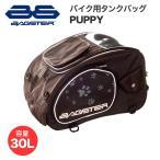 タンクバッグ バグスター ペット キャリー パピー 積載容量 30L PUPPY ブラック XSR130