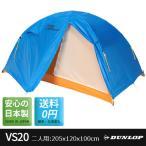 ダンロップ 2人用 アルパインテント VS20 日本製 コンパクト 登山テント VSシリーズ DUNLOP HCS エイチシーエス 【取寄せ】 VS20
