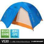 ダンロップ 3人用 アルパインテント VS30 日本製 コンパクト 登山テント VSシリーズ DUNLOP HCS エイチシーエス 【取寄せ】 VS30