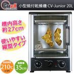 カーベック CARVEK 小型焼付乾燥機  CV-Junior 20L フィギュア 塗装 焼付 プレヒート クラフト オーブン スカルピー CV-CVJNR001