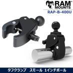 ラムマウント タフクランプ スモール クリップ式 マウントベース クランプ型 マウント取付用 ベース部品 RAM MOUNTS RAP-B-400U