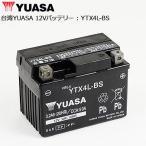 YTX4L-BS 台湾 ユアサ バイク用 バッテリー 12V 二輪 C50 Dio トゥデイ スーパーカブ リトルカブ ジョグ CV50 アドレス レッツ4 YUASA YTX4L-BS