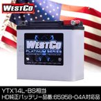 WESTCO(ウエストコ) バッテリー プラチナム Platinum 12V 12Ah YTX14L 相当 65958-04A対応品 ハーレー HARLEY