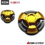 BIKERS H234 ジェネレーターカバー エンジンカバー キャップ ホンダ グロム GROM用 CBR 250R用 HONDA バイカーズ H234