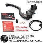 ブレンボ ラジアル 15RCS 可倒式 ブレーキ マスターシリンダー 15mm レバーレシオ 2段階 可変 brembo 110.A263.30