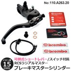 ブレンボ ラジアル 15RCS ショートレバー 可倒式 ブレーキ マスターシリンダー 15mm レバーレシオ 2段階 可変 brembo 110.A263.20