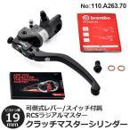 ブレンボ ラジアル 19RCS 可倒式 クラッチ マスターシリンダー 19mm レバーレシオ 2段階 可変 brembo 110.A263.70