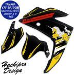 Hachipro Design ユニコーン A ヤマハ 15〜16年式 YZF-R3/R25 専用 ステッカー バイク デカール シール 左右セット ハチプロデザイン PDK354UCA