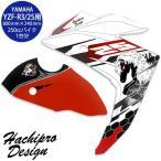 Hachipro Design ユニコーン B ヤマハ 15〜16年式 YZF-R3/R25 専用 ステッカー バイク デカール シール 左右セット ハチプロデザイン PDK354UCB