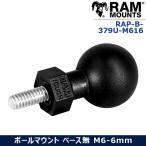 ラムマウント ボールマウント ベース無 M6-6mm オス ネジポスト RAM MOUNTS RAP-B-379U-M616