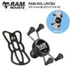 ラムマウント Xグリップ スマホ用 テザー付き 固定用 ゴムバンド ラバー セット RAM MOUNTS RAM-HOL-UN7BU