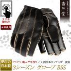 日本製 BSS 3シーズン用 バイクグローブ スマホ対応 香三堂 バイク用 革 手袋 ライダー 皮 レザー グローブ komido BSS
