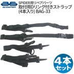 ショッピングBAGSTER BAGSTER スパイダー用 リペアパーツ ベルト 4本セット 4899B1 取付用 ストラップ SET STRAPS FOR SPIDER バグスター BAG-33