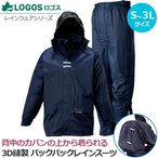 ロゴス レインウェア バックパック レインスーツ 鞄を背負ったまま着用できる レインコート 立体縫製