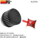 K&N RU-2700 ラウンドストレート カスタムフィルター ラバーモールド エンドキャップ 経口φ49 76X5 RU-2700 【在庫処分】