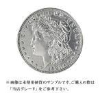 【当店グレード:A〜B】【銀貨】モーガンダラー硬貨(1878〜1904年、1921年)(1ドル/1Dollar/アメリカ合衆国)