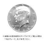 【当店グレード:A〜B】【40%銀貨】ケネディー50セント硬貨(1965〜1970年)(ハーフダラー/Helf Dollar)