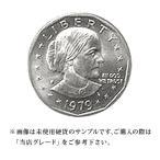 【当店グレード:A〜C】【白銅貨】アンソニーダラー硬貨(1979年〜1981年、1999年)(1ドル/1Dollar/アメリカ合衆国)