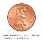 【当店グレード:A〜C】ユニオンシールドペニー硬貨(2010〜年)(1セント/Penny/1Cent/アメリカ合衆国)
