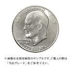 【当店グレード:B〜C】【白銅貨】建国200周年記念アイゼンハワーダラー硬貨(1971〜1978年)(1ドル/1Dollar/アメリカ合衆国)