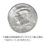【当店グレード:B〜D】【白銅貨】ケネディー50セント硬貨(1971〜1974年、1977年〜)(ハーフダラー/Helf Dollar)