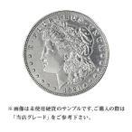 【当店グレード:C〜D】【銀貨】モーガンダラー硬貨(1878〜1904年、1921年)(1ドル/1Dollar/アメリカ合衆国)