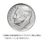 【当店グレード:C〜D】【銀貨】ルーズベルトダイム硬貨(1946〜1964年)(10セント/One Dime/10Cent/アメリカ合衆国)