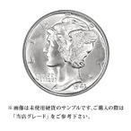 【当店グレード:C〜D】【銀貨】マーキュリーダイム硬貨(1916〜1945年)(10セント/One Dime/10Cent/アメリカ合衆国)
