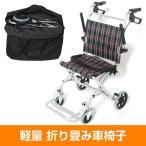 車椅子 折りたたみ式 Nice Way(ナイスウェイ)  (座面幅約40cm)(簡易式)(軽量)(コンパクト)(介護・介助用)(介助ブレーキ付き)(アルミ)