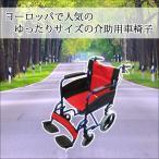 Nice Way2(ナイスウェイ) 折りたたみ式 車椅子【座面幅約46cm】【簡易式】【軽量】【介護・介助用】【介助ブレーキ付き】