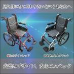 車椅子 自走式折りたたみ Nice Way(ナイスウェイ) (座面幅約46cm)(ゆったりサイズ)(自走)(介護・介助)(介助ブレーキ付き)