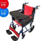車椅子 折りたたみ式 Nice Way2(ナイスウェイ) (3Dクッション・テーブルセット)(座面幅約46cm)(簡易式)(軽量)(介護・介助用)(介助ブレーキ付き)