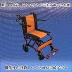 【軽い・丈夫・コンパクト】 折りたたみ式 車椅子 Nice Way4(ナイスウェイ4)(簡易式)(介護・介助用)(介助ブレーキ付き)(アルミ)