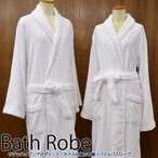 バスローブ(ホテル仕様)平織パイピング ホワイト バスローブ メンズ バスローブ レディーズ ペアでギフトに最適です。933615