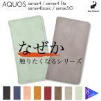 aquos sense4 ケース sense4 lite basic sense5G ケース アクオス センス4 ライト ベーシック 手帳型 耐衝撃 カバー カラフル