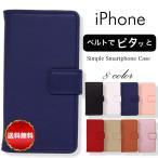 iphone xr x xs 8 7 6s 6 ケース 手帳型 ベルトあり 手帳 アイフォン カバー スマホケース 耐衝撃 おしゃれ カラフル