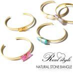 ショッピングバングル バングル ブレスレット シーグラス レディース 天然石 宝石 ジュエリー 誕生石 石 ストーン